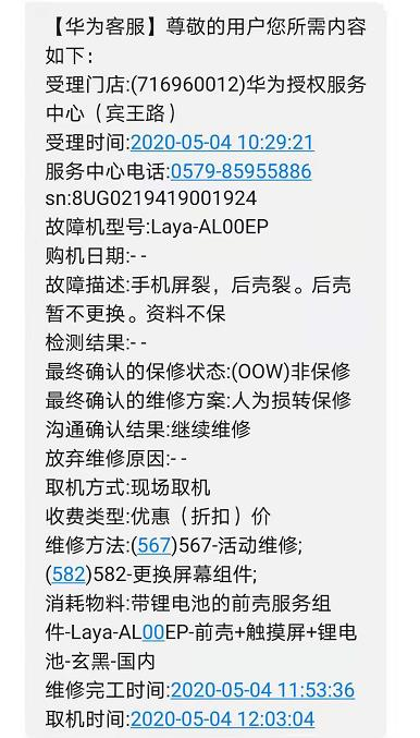 华为售后服务中心以短信形式发送的维修检测结果。受访者供图