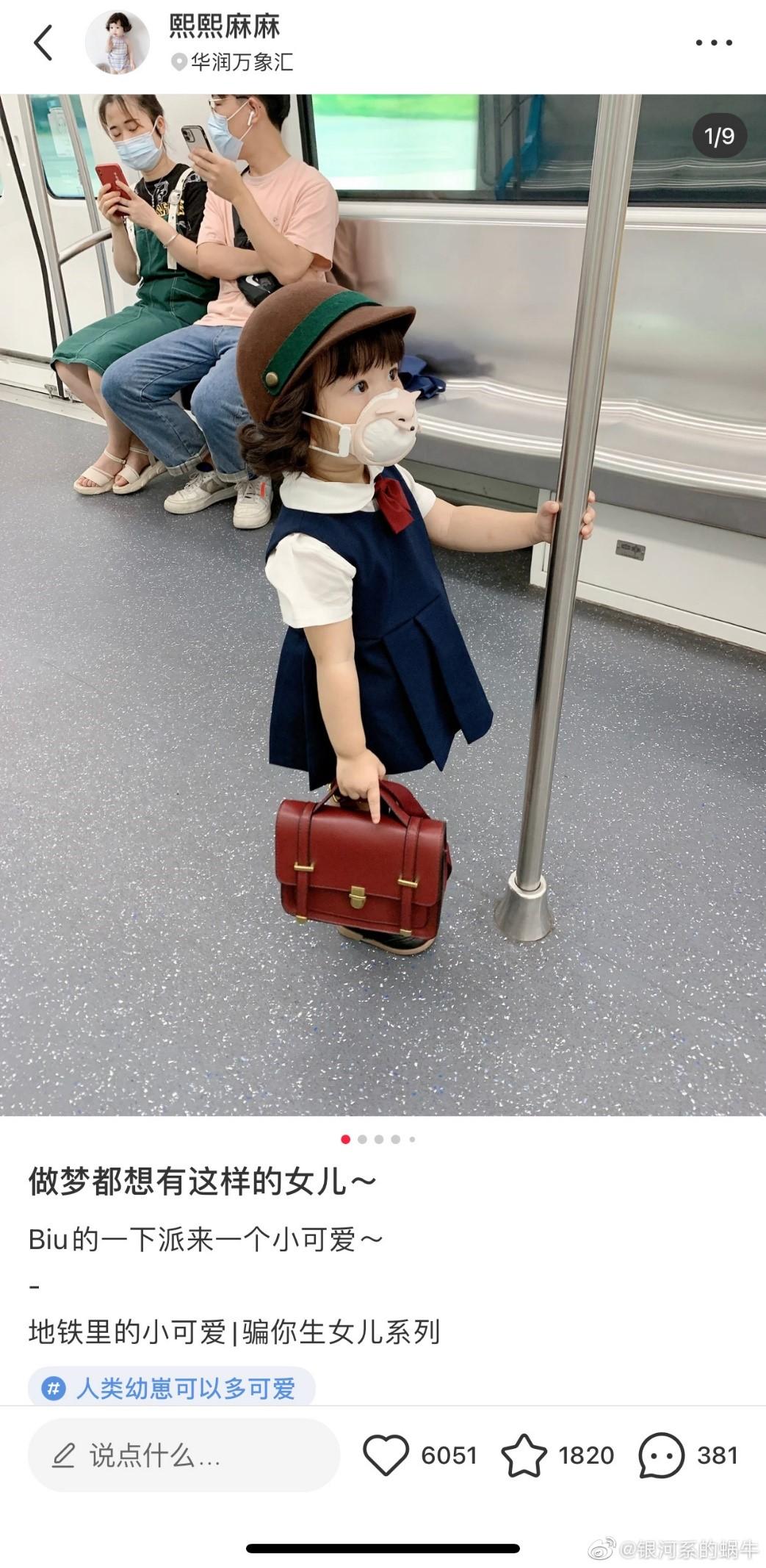 """自媒体盗图夸""""日本小姑娘自信"""" 孩子妈:我孩子是中华儿女"""