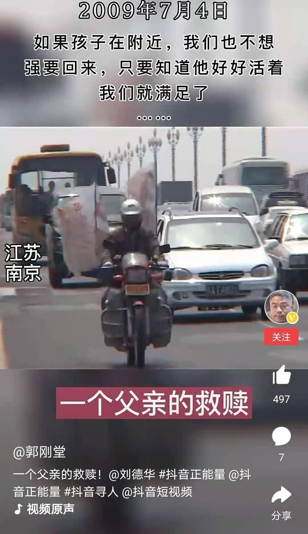 郭刚堂骑摩托寻子来源:郭刚堂的今日头条账号