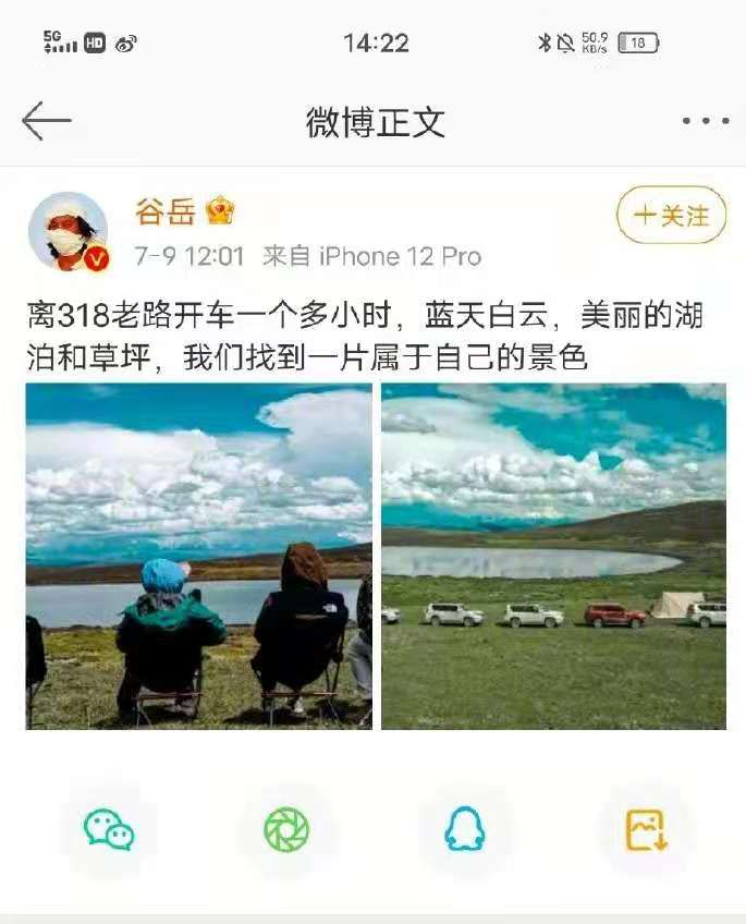"""博主晒出旅游照片,被指在""""格聂之眼""""。目前该微博已删除。"""