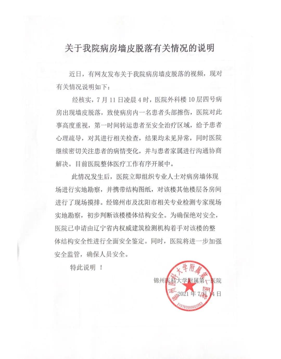 情况说明 图片来源:锦州医科大学附属第一医院官方微信公众号