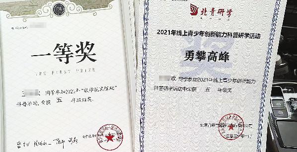 数学杯赛获奖证书 本文图均为北京晚报 图