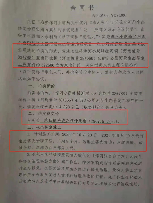安阳市殷都区水利局和恒禹公司签订的合同书。受访者供图