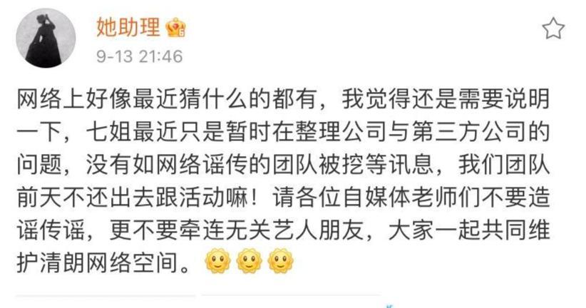 李子柒助理发微博否认团队被挖走