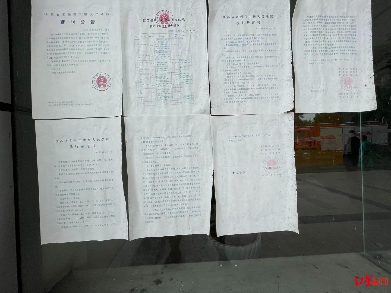 办公楼外张贴的法律文书