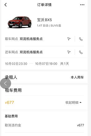 姜先生提供的订单截图显示,订单取消后,其被扣除违约金。