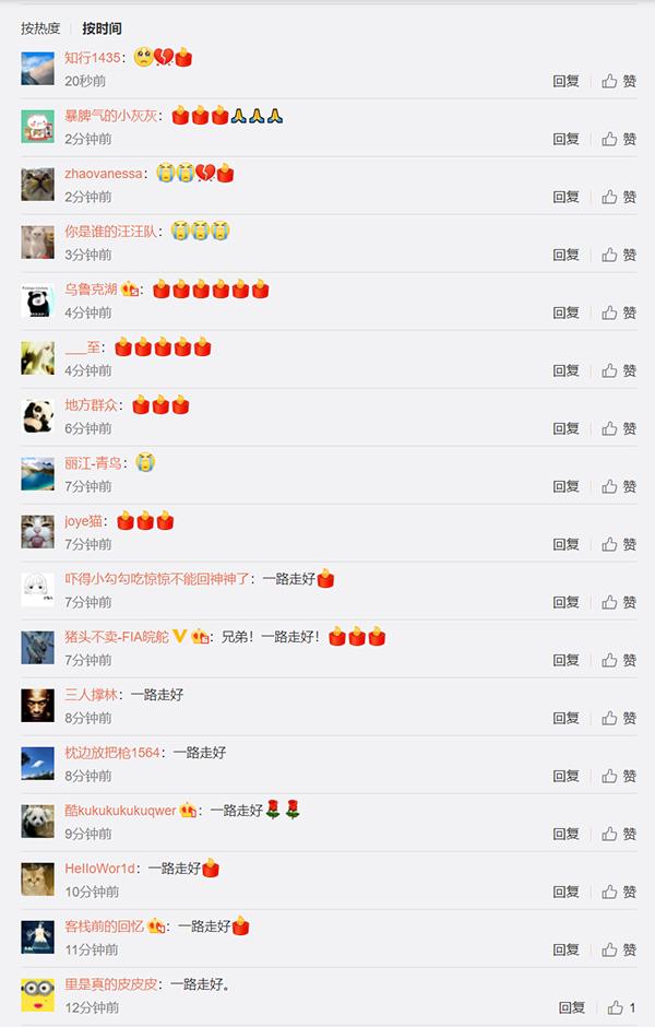 网友到李涌的微博上表达悼念