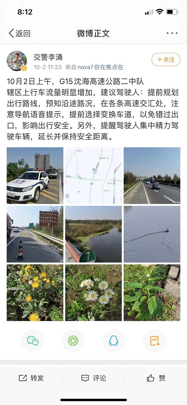 交警李涌生前发布的最后一条微博显示在10月2日。来源 :新浪微博截图
