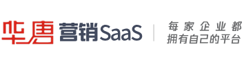 华唐营销SaaS