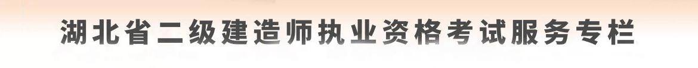 湖北省二级建造师执业资格考试服务zhuanlan