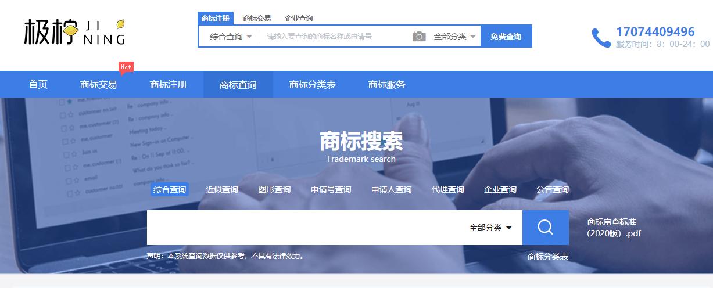 深圳公司商标注册