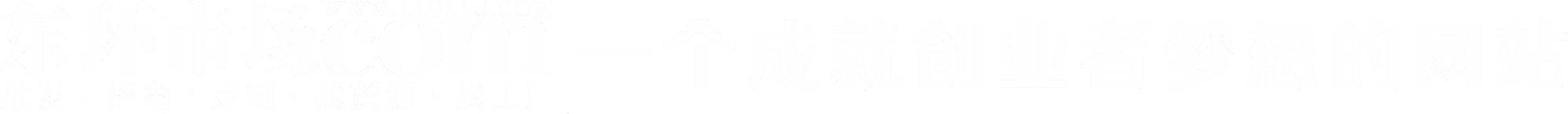 东环市场网一个成就创业者梦想的网站!