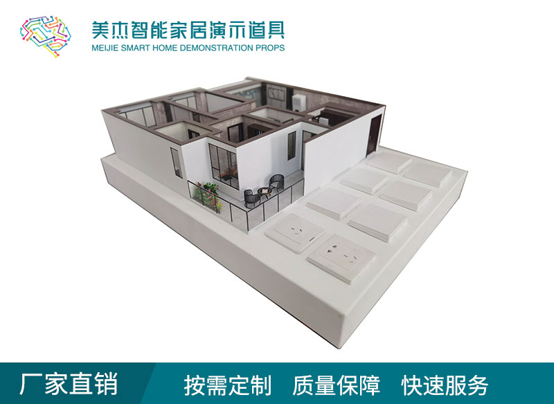 套房沙盘模型