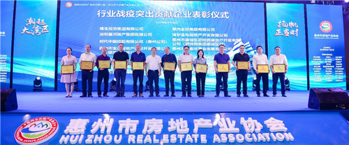 广东惠州市房协理事会一批行业战疫突出贡献企业