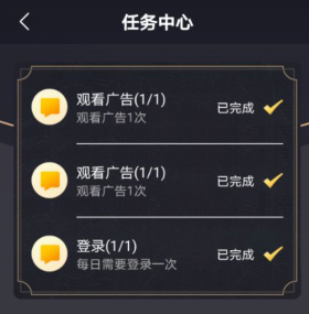 影粉世家app每日任务界面图