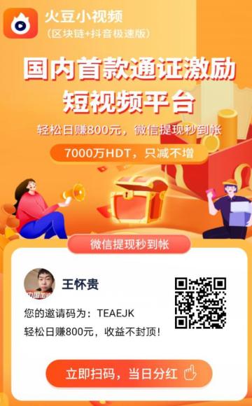 火豆小视频app二维码邀请图