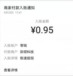 福禄农夫app提现到账图