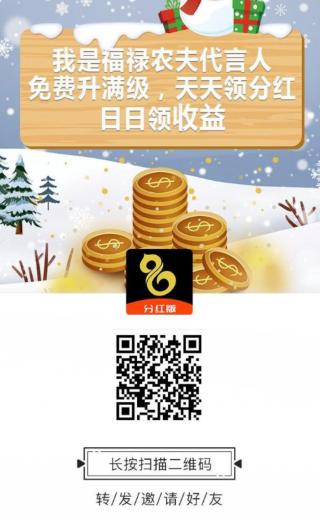 福禄农夫app二维码邀请图
