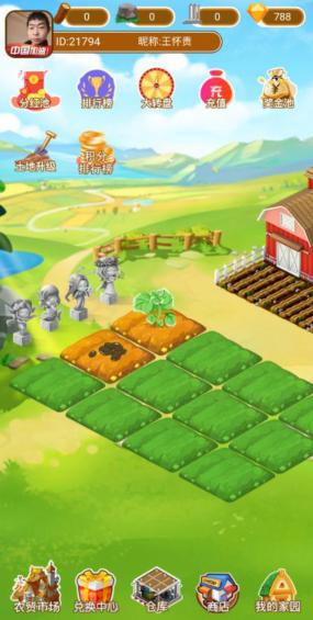 福禄农夫app界面图