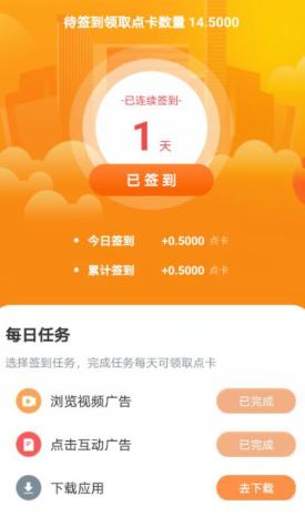 众赢兼职app签到成功界面图