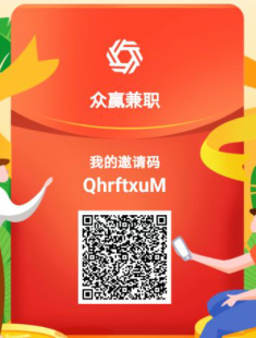 众赢兼职app二维码邀请图