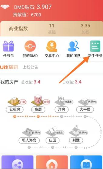 U币生活app新人任务图