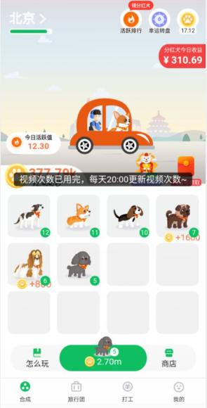旅行日记app界面截图