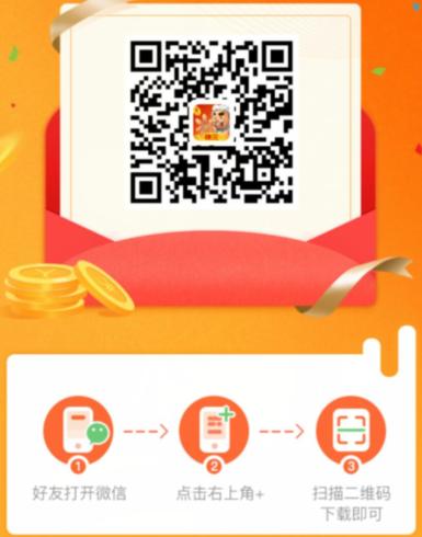大唐斗地主app邀请图