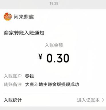 大唐斗地主app提现到账图