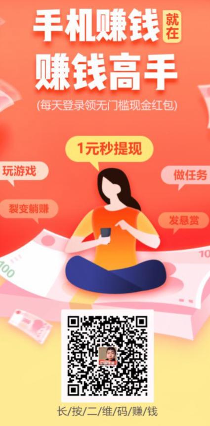 赚钱高手app邀请图