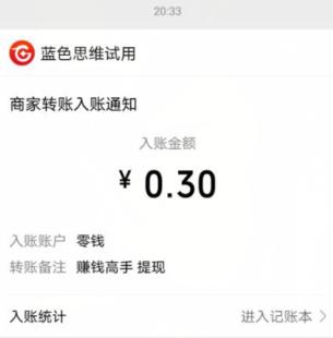 赚钱高手app提现到账图