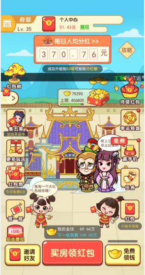 古代大富翁app界面截图