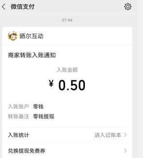 古代大富翁app提现到账图