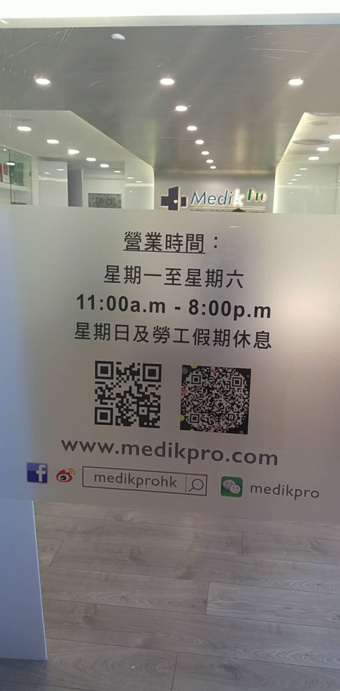 Medik Pro美得堡