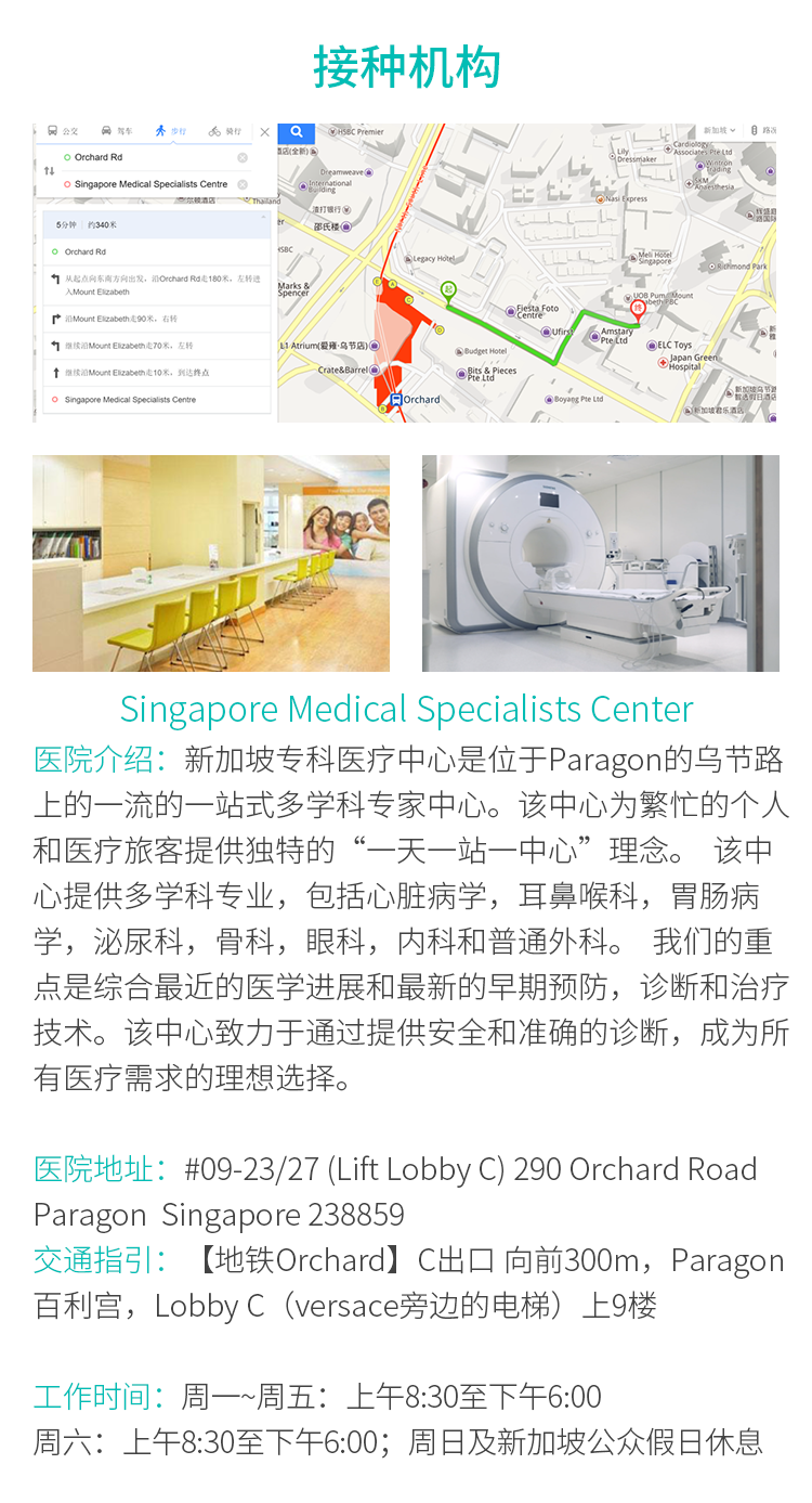Singapore Medical Specialists Center    .png