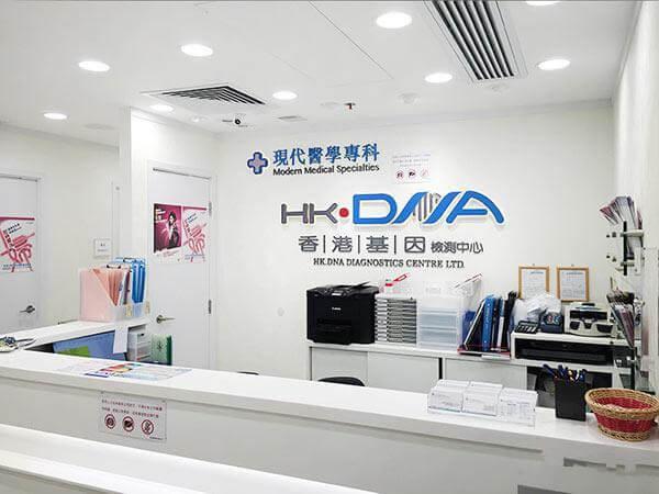 香港现代医学专科