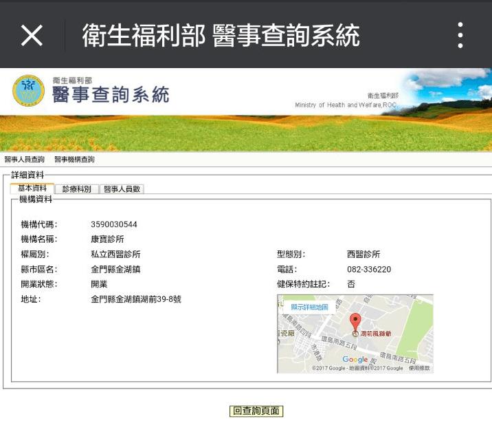 金门康宝诊所-查询图
