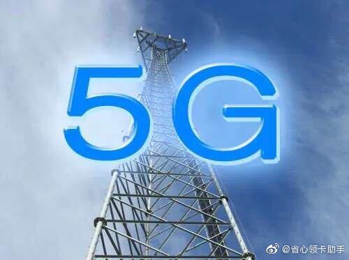 5G未来网络
