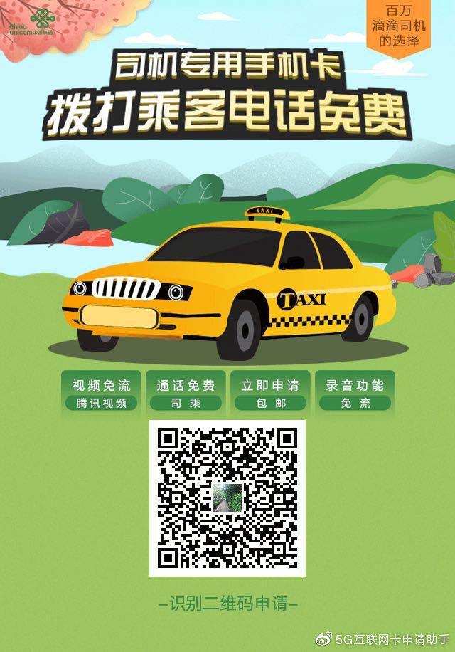 滴滴王卡 - 司机专用手机卡_ikamax.cn