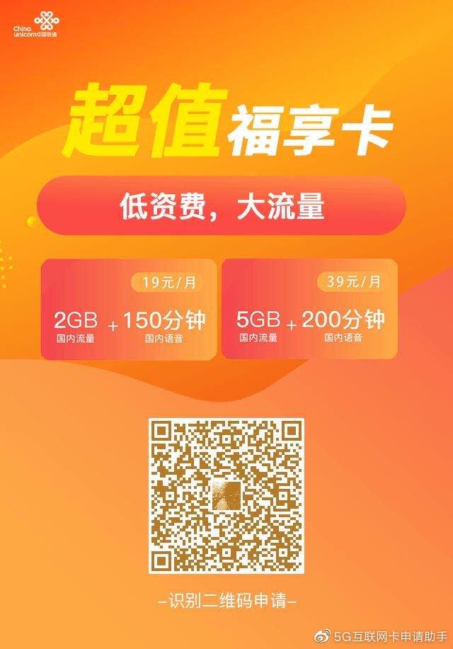 联通福享卡 -专属大流量_ikamax.cn