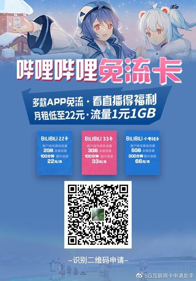 哔哩哔哩卡 - B站二次元的专属流量电话卡_ikamax.cn