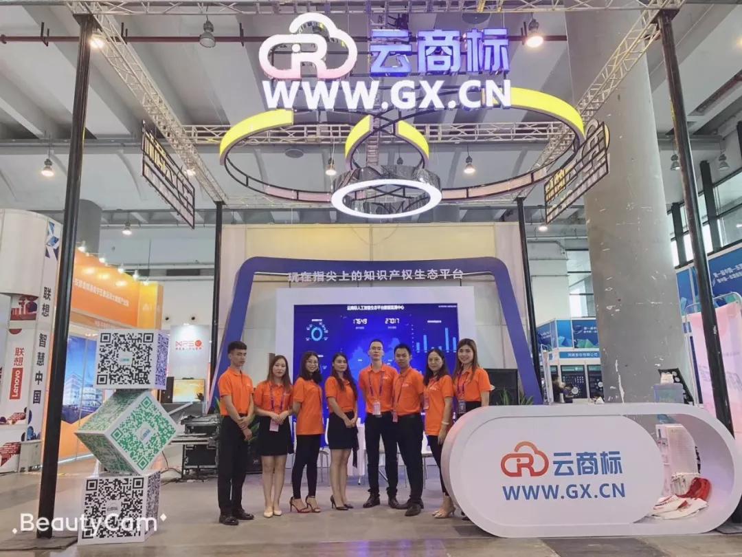 """ePower伙伴""""云商标""""入选广西省重点示范项目"""