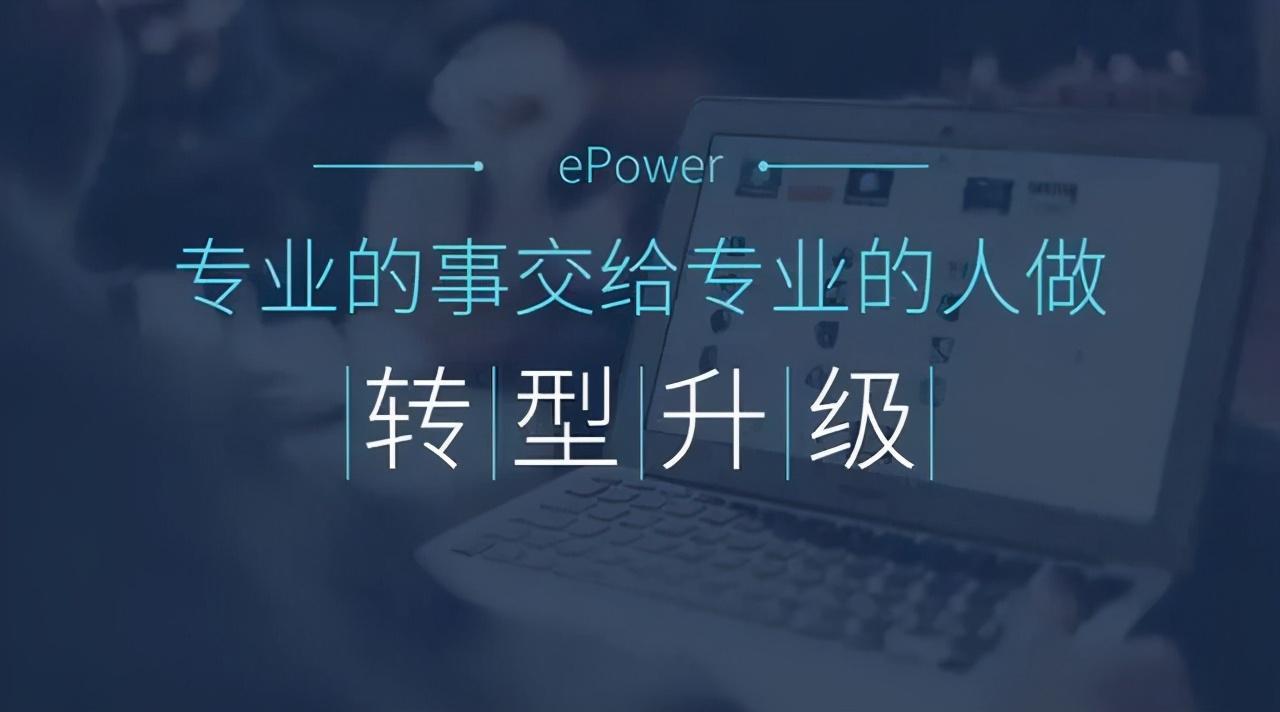 数字化升级成本骤增,ePower帮你轻松解决