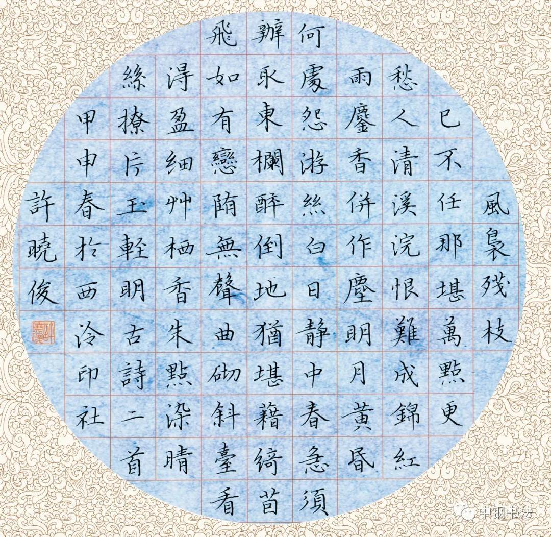《中国篆刻 · 钢笔书法》第十期 书写工具沿革及对书写的影响