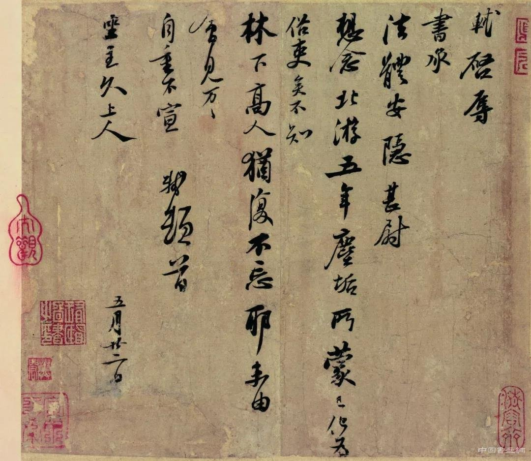 问汝平生功业,黄州惠州儋州:苏轼的书法及其行迹