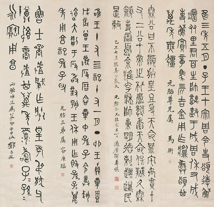 """""""有容乃大——容庚捐赠展""""经典荟萃 蔚为大观"""