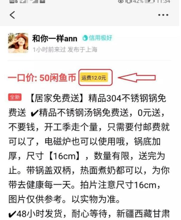 揭秘闲鱼店群黑幕,小白也能日赚千元【闲鱼投稿】