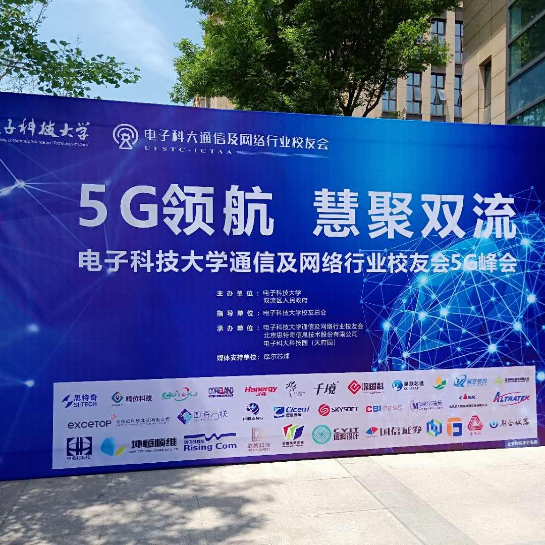 公司参加电子科技大学通信及网络行业校友会5G峰会