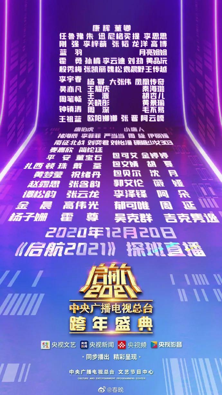《启航2021——中央广播电视总台跨年盛典》公布超强阵容