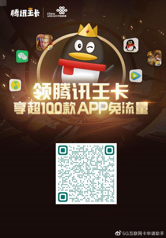 腾讯大王卡19元版-ikamax.cn